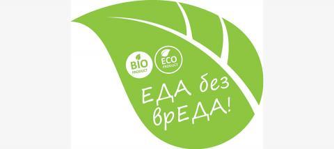 Торговый дом «ФЕРМЕР»: Что такое эко-продукты?
