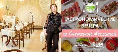 Торговый дом «ФЕРМЕР»: Гастрономические ужины со Снежаной Жеглатой