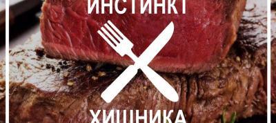Торговый дом «ФЕРМЕР»: Польза и вред красного мяса