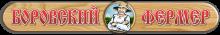 Торговый дом «ФЕРМЕР»: логотип Боровский фермер