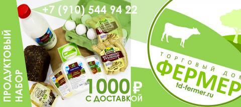 Торговый дом «ФЕРМЕР»: Продуктовый набор фермерских продуктов на дом за 1000 руб